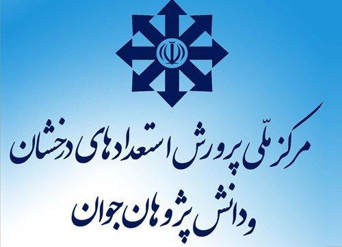 دبیرستان تیزهوشان دوره دوم پسرانه شهید ناصری بهبهان