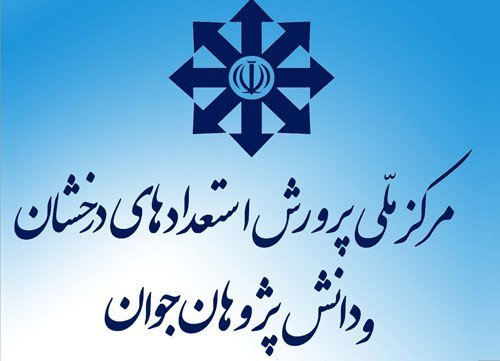 دبیرستان استعدادهای درخشان شهید بهشتی بهبهان