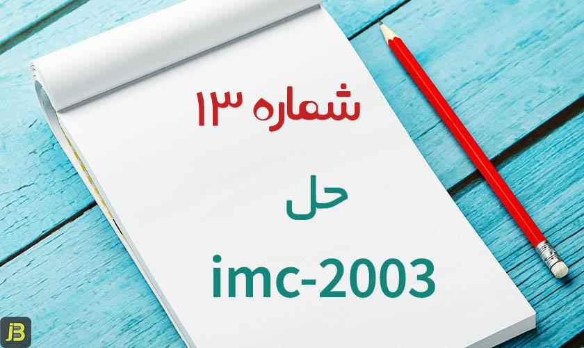 حل سؤالات IMC-2003-شماره ی ۱۳-دبیرستان سروش