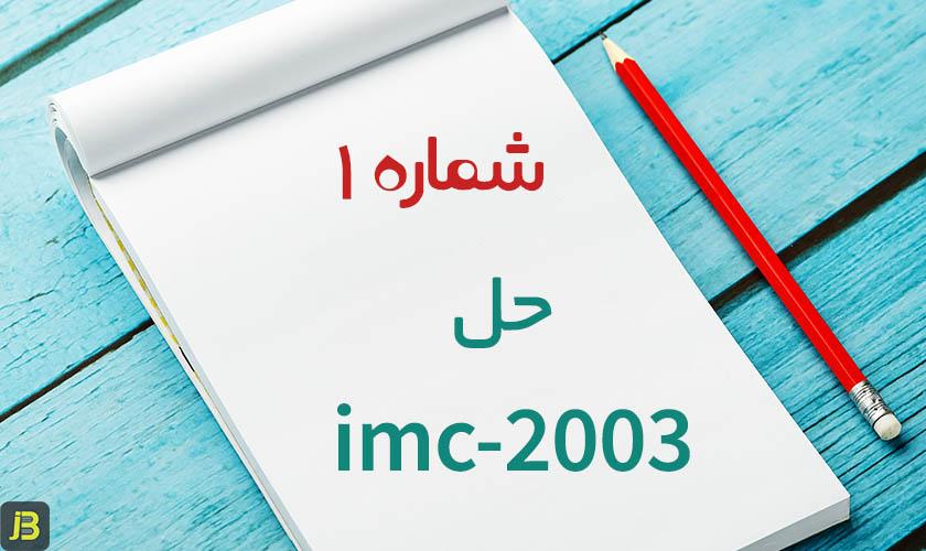 حل سؤالات IMC-2003-شماره ی ۱-دبیرستان سروش
