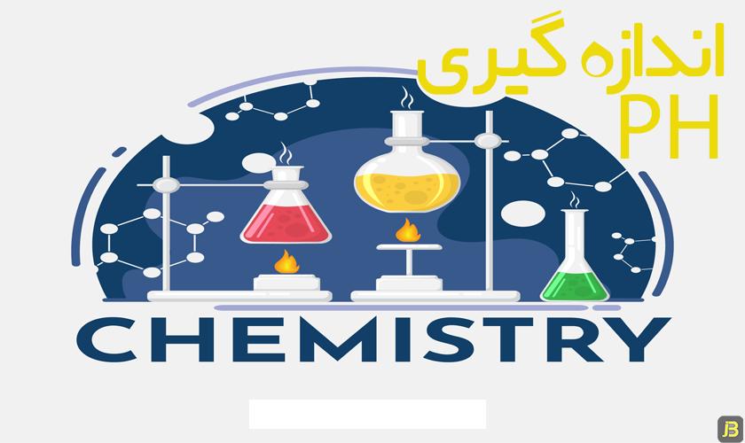 محاسبه-ph-در-محلول-های-اسیدی-و-باز