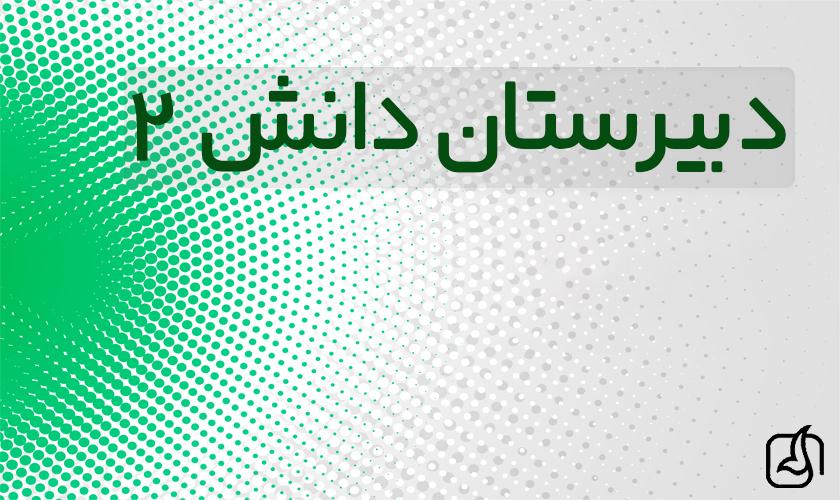عربی-نهم-فعل-نفی