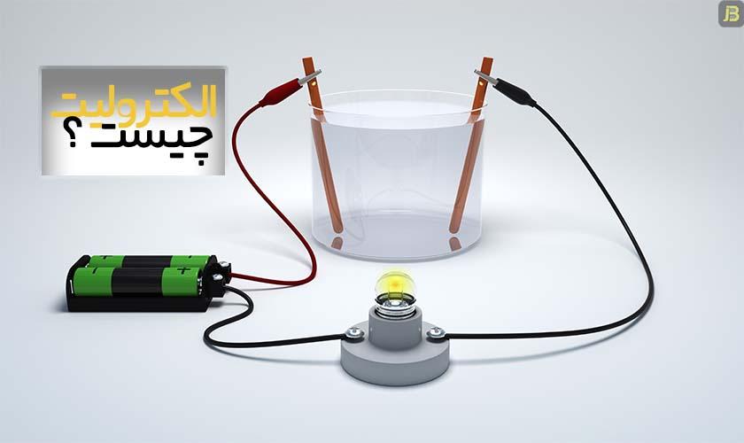 الکترولیت-چیست