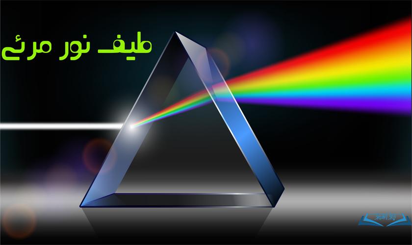 طیف-نور-مرئی