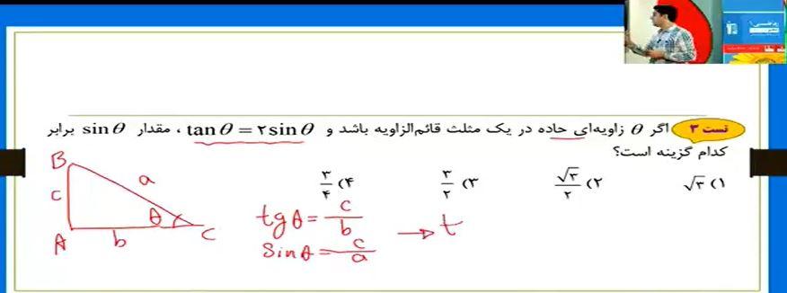تدریس-کامل-فصل-دوم-ریاضی-دهم-مثلثات