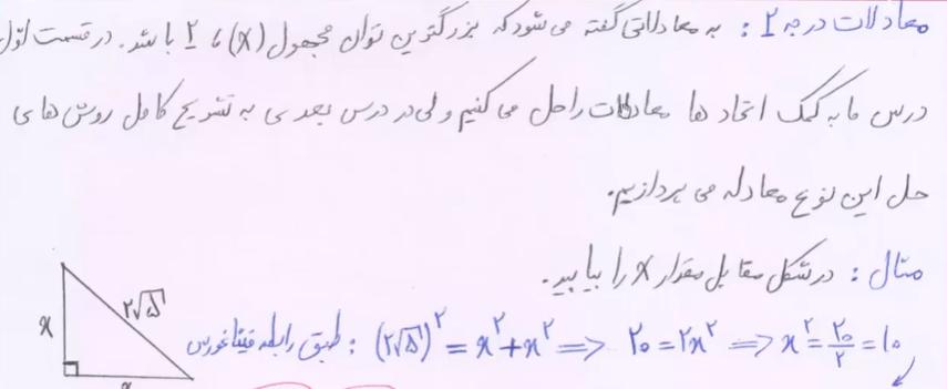 ریاضی-و-آمار-دهم-انسانی-فصل-دوم