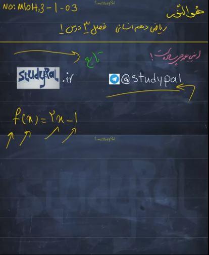 ریاضی-و-آمار-دهم-انسانی-بررسی-بیشتر-مفهوم-تابع