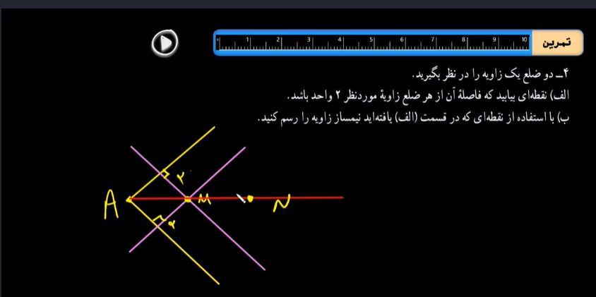 هندسه1-ترسیم-های-هندسی-تمرین4-صفحه16