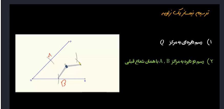 هندسه1-نیمساز-کاردرکلاس-صفحه12