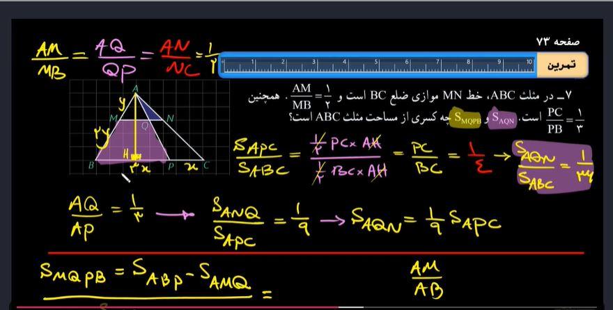 هندسه1-چندضلعی-ها-تمرین7-صفحه73