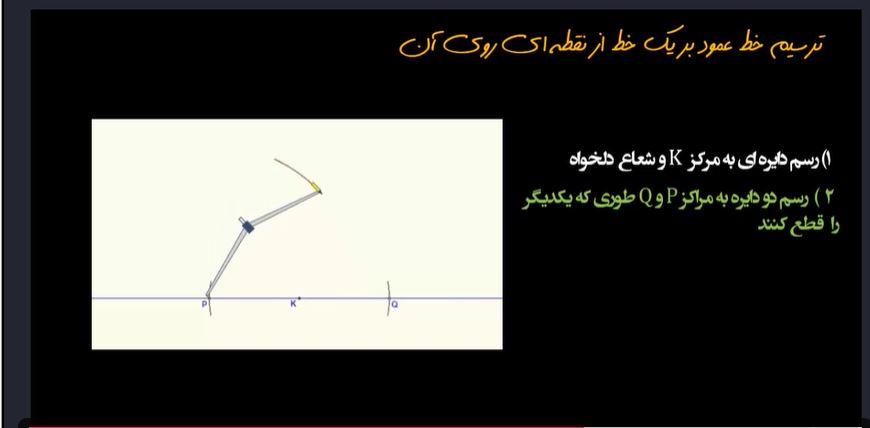 هندسه1-عمودمنصف-کاردرکلاس2-صفحه14