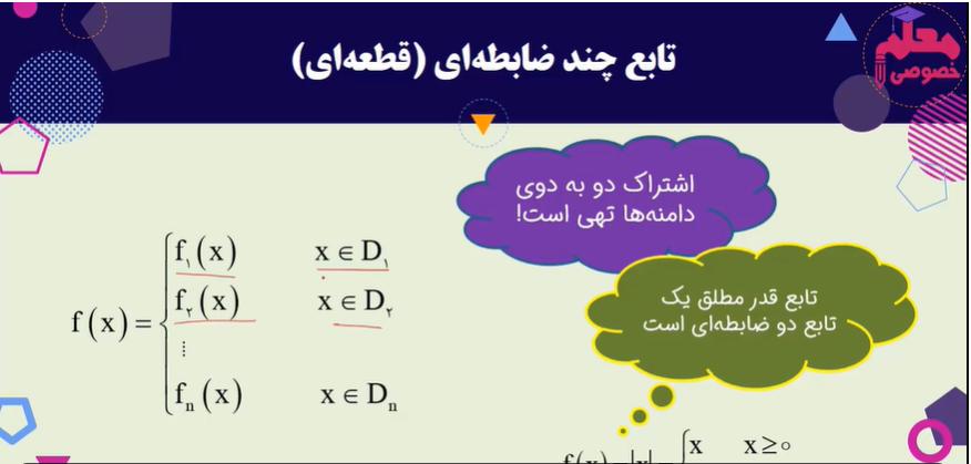 تدریس-مفهومی-فصل-پنجم-ریاضی-دهم-نظام-جدید-تابع-چند-ضابطه-ای