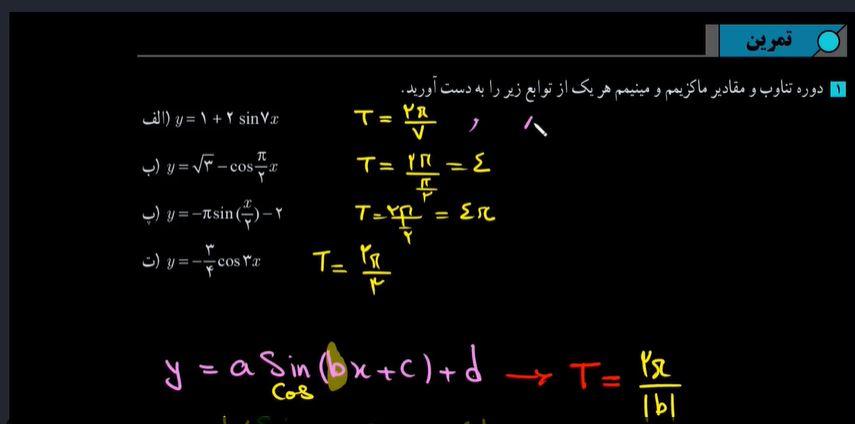 ریاضی3-مثلثات-تمرین1-صفحه40