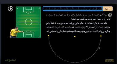 فصل-1-تمرین-5-صفحه-27