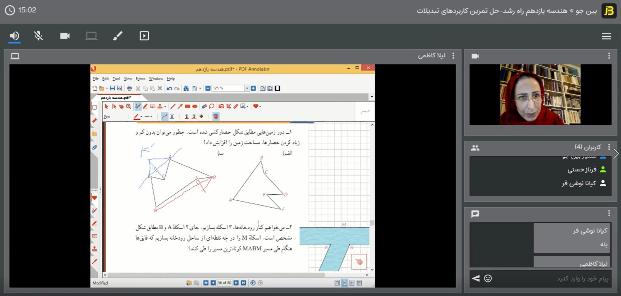 هندسه-یازدهم-حل-تمرین-کاربردهای-تبدیلات