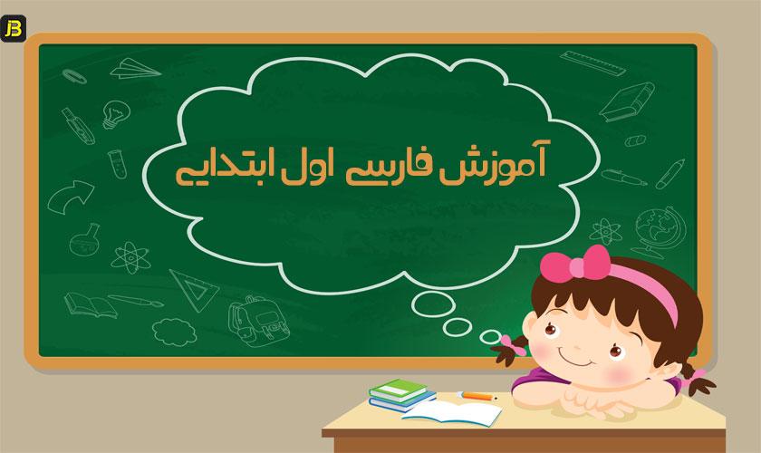 آموزش-فارسی-اول-دبستان