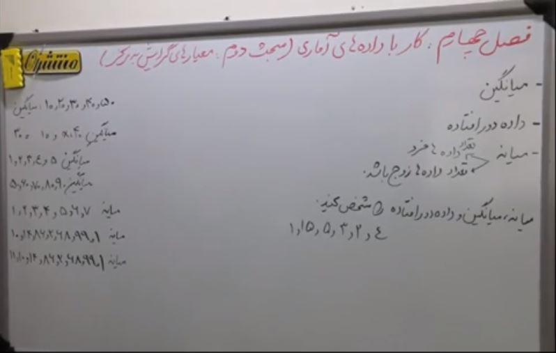 ریاضی-و-آمار-1-انسانی-فصل-4-معیار-های-گرایش-به-مرکز