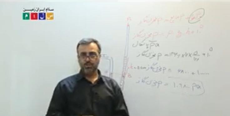 فیزیک-شیمی-پایه-نهم-فصل-8-حل-مسئله-فشار-گاز-در-محیط-بسته