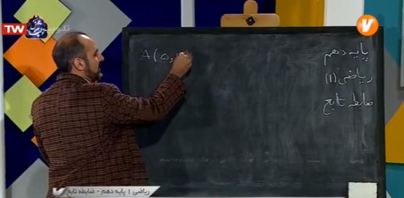 شبکه-آموزش-پایه-دهم-علوم-تجربی-ریاضی-یک-فصل-پنجم-ضابع-تابع-۸-فروردین-۱۳۹۹