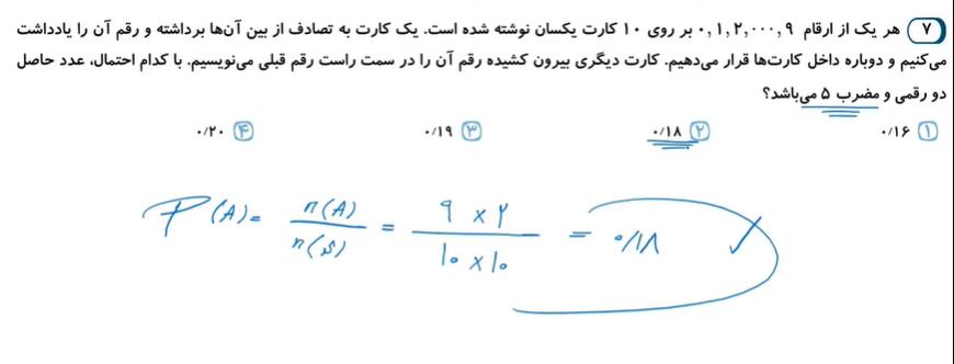 آموزش-ریاضی-دوازدهم-انسانی