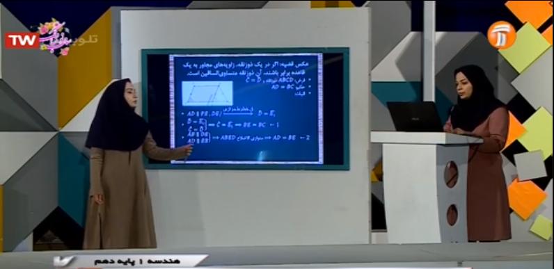 شبکه-آموزش-پایه-دهم-ریاضی-و-فیزیک-هندسه-یک-۵-فروردین-۱۳۹۹