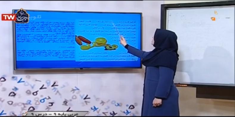 شبکه-آموزش-پایه-نهم-عربی-درس-نهم-۶-فروردین