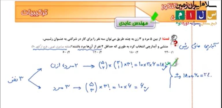 آموزش-ریاضی-دهم-ترتیب-تکنیک-بسته-بندی