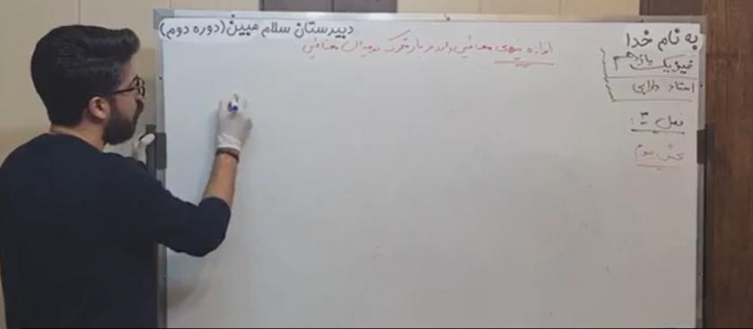 دبیرستان-سلام-مبین-دوره-دوم-تدریس-فیزیک-یازدهم-مهندس-دارابی-بخش-سوم