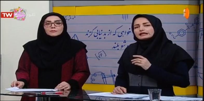 شبکه-آموزش-پایه-نهم-ادبیات-فارسی-درس-چهاردهم-۸-فروردین