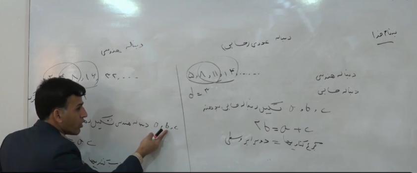 تدریس-ریاضی-دوازدهم-انسانی-دنباله-هندسی-و-حسابی