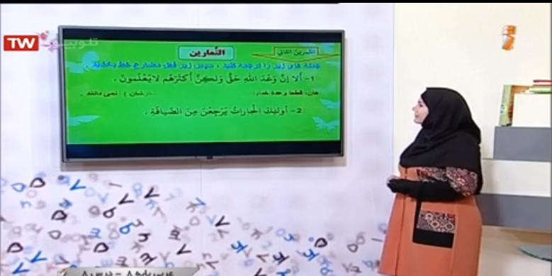 شبکه-آموزش-پایه-هشتم-عربی-درس-هشتم-۴-فروردین-۱۳۹۹