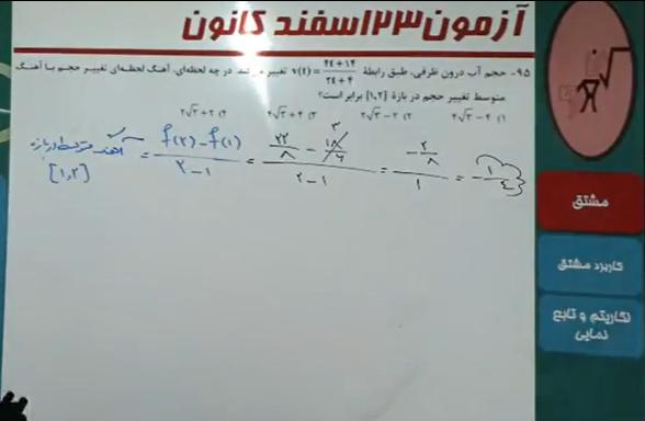تحلیل-سوالات-ریاضی-آزمون۲۳اسفند-قلمچی-دوازدهم-تجربی