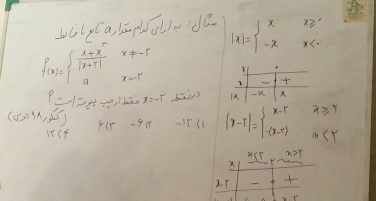 پیوستگی-ریاضی-سه-تجربی-و-حسابان-دو-دوازدهم