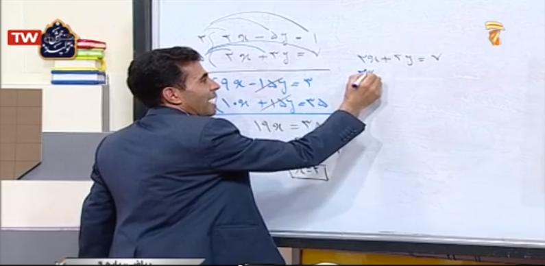 شبکه-آموزش-پایه-نهم-ریاضی-۹-فروردین
