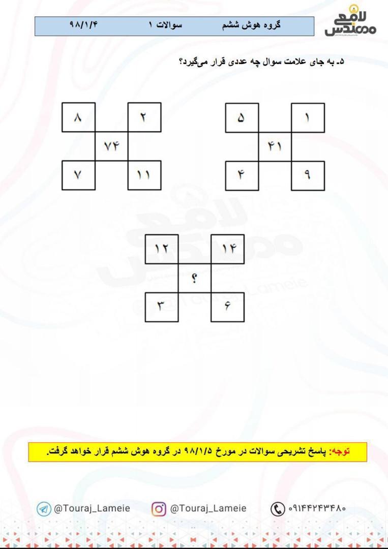 حل نمونه سوال هوش و استعداد تحلیلی (سوال پنجم)