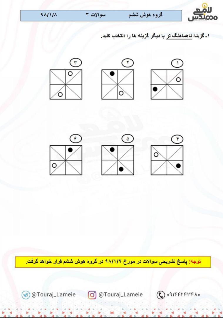 حل-نمونه-سوال-هوش-و-استعداد-تحلیلی-سوال-یازدهم
