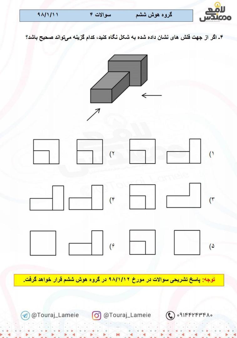 حل-نمونه-سوال-هوش-و-استعداد-تحلیلی-سوال-نوزدهم