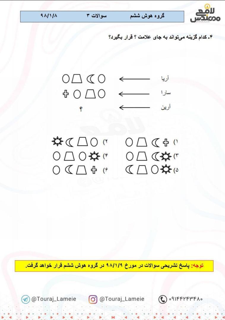 حل نمونه سوال هوش و استعداد تحلیلی (سوال چهاردهم)