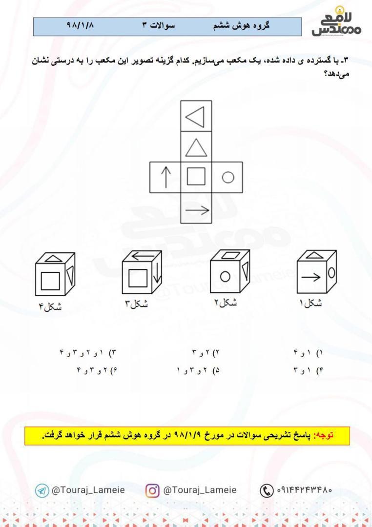 حل-نمونه-سوال-هوش-و-استعداد-تحلیلی-سوال-سیزدهم