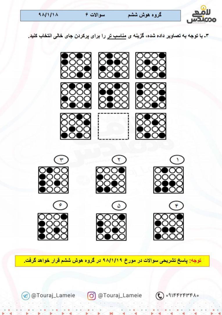 حل-نمونه-سوال-هوش-و-استعداد-تحلیلی-سوال-بیست-و-پنجم