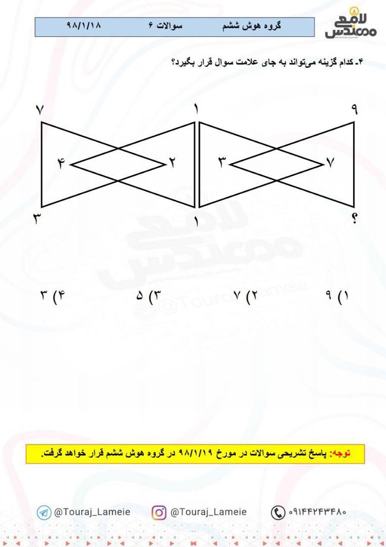 حل نمونه سوال هوش و استعداد تحلیلی (سوال بیست و ششم)