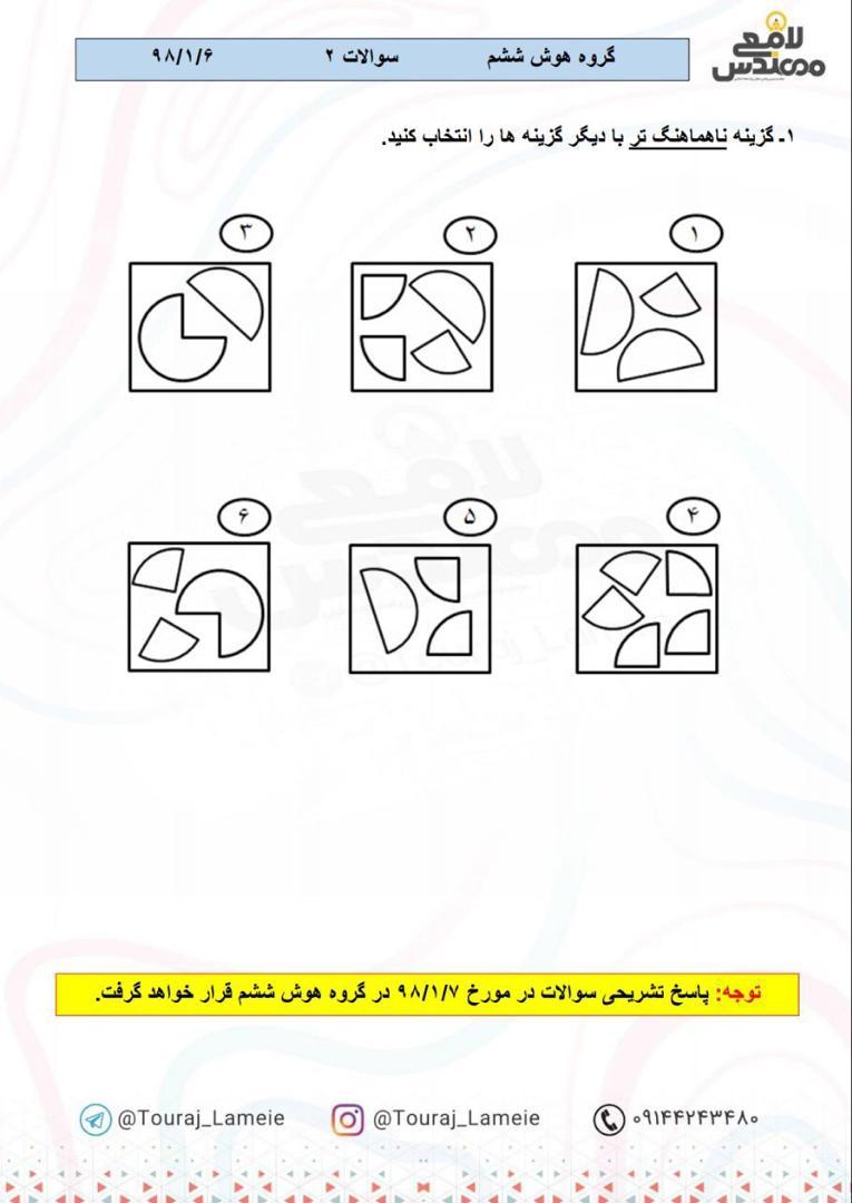 حل نمونه سوال هوش و استعداد تحلیلی (سوال ششم)