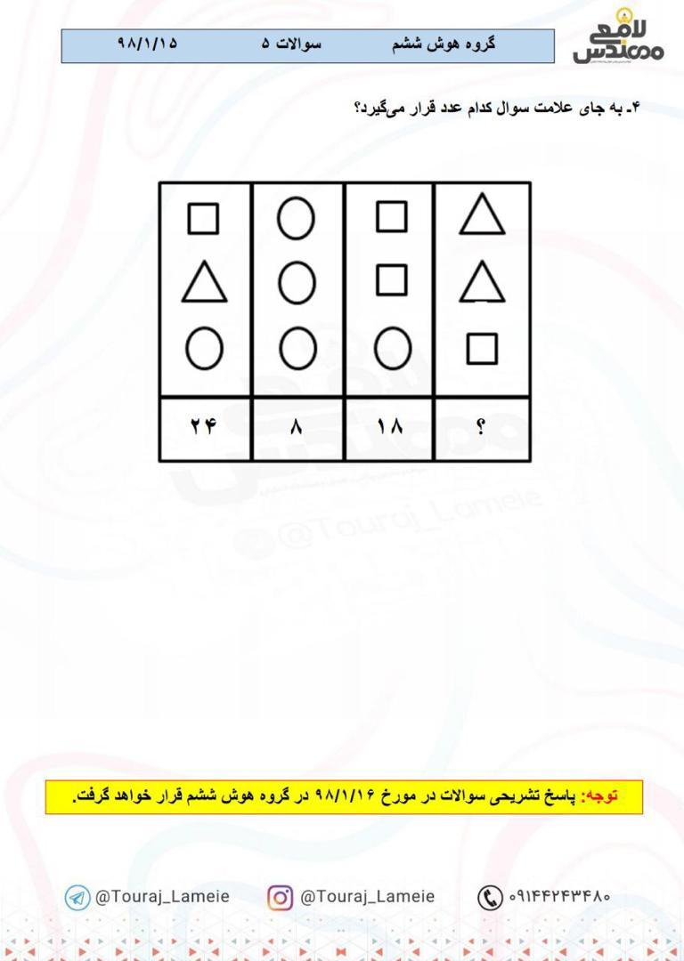 حل-نمونه-سوال-هوش-و-استعداد-تحلیلی-سوال-بیست-و-دوم