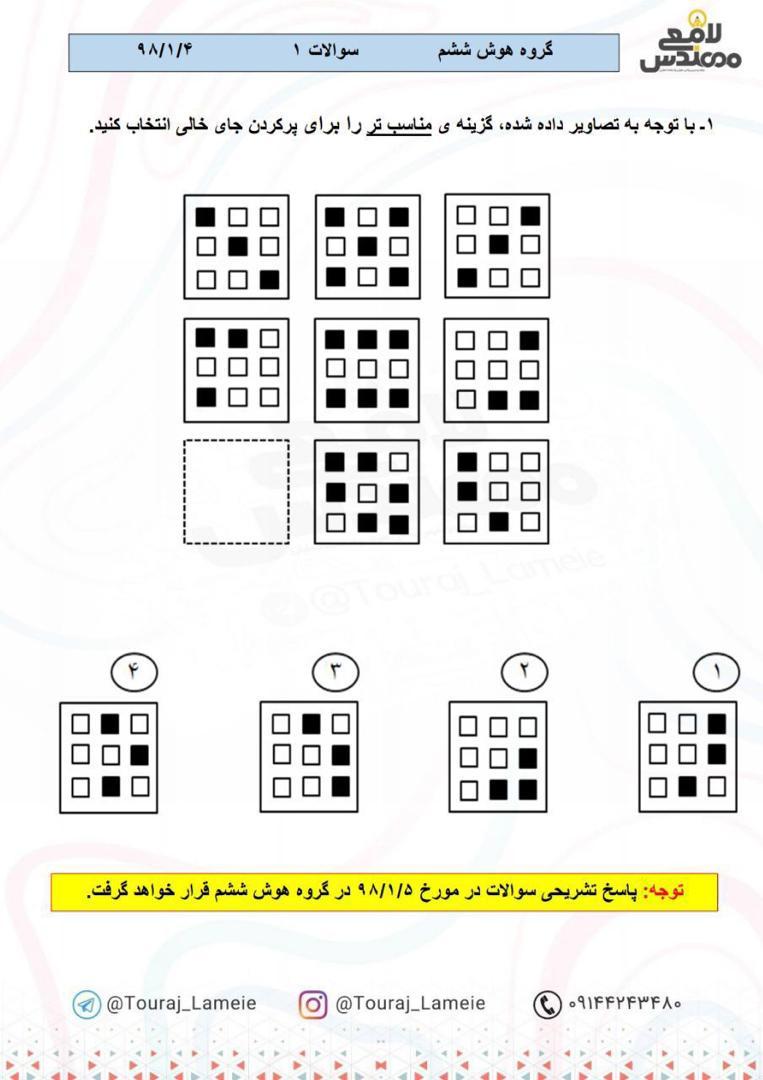 حل نمونه سوال هوش و استعداد تحلیلی (سوال اول )