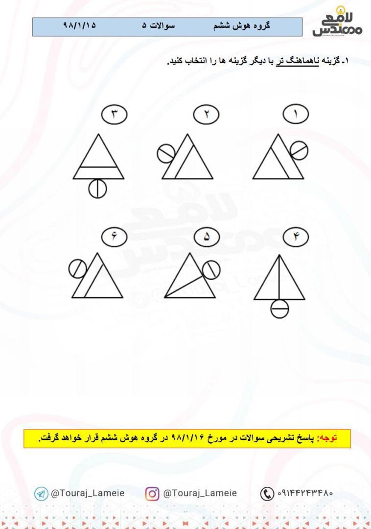 حل-نمونه-سوال-هوش-و-استعداد-تحلیلی-سوال-بیست-یکم