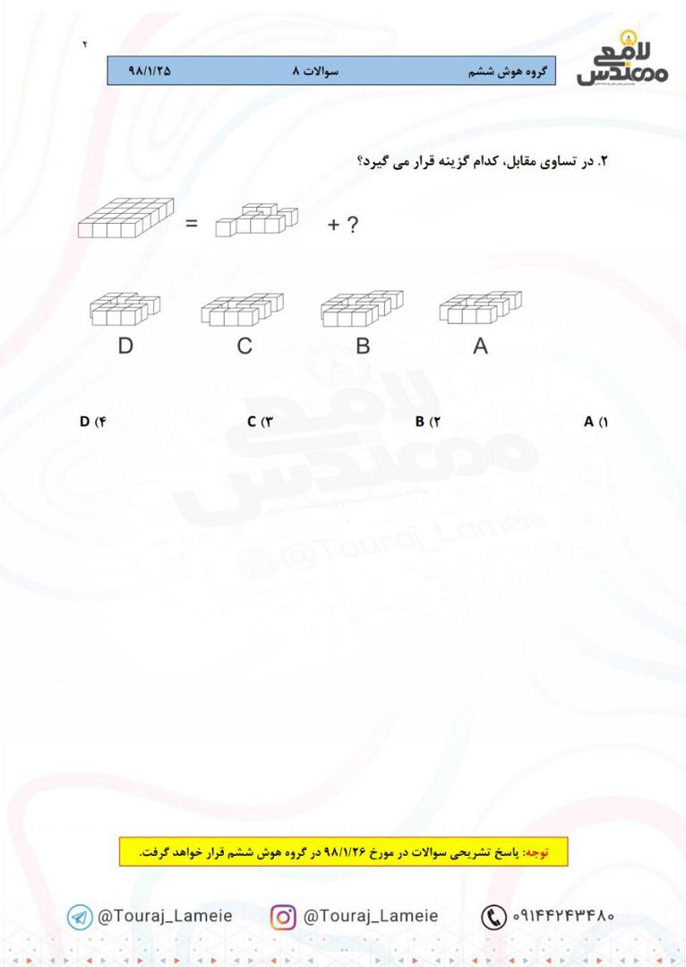 حل نمونه سوال هوش و استعداد تحلیلی (سوال بیست و هشتم)