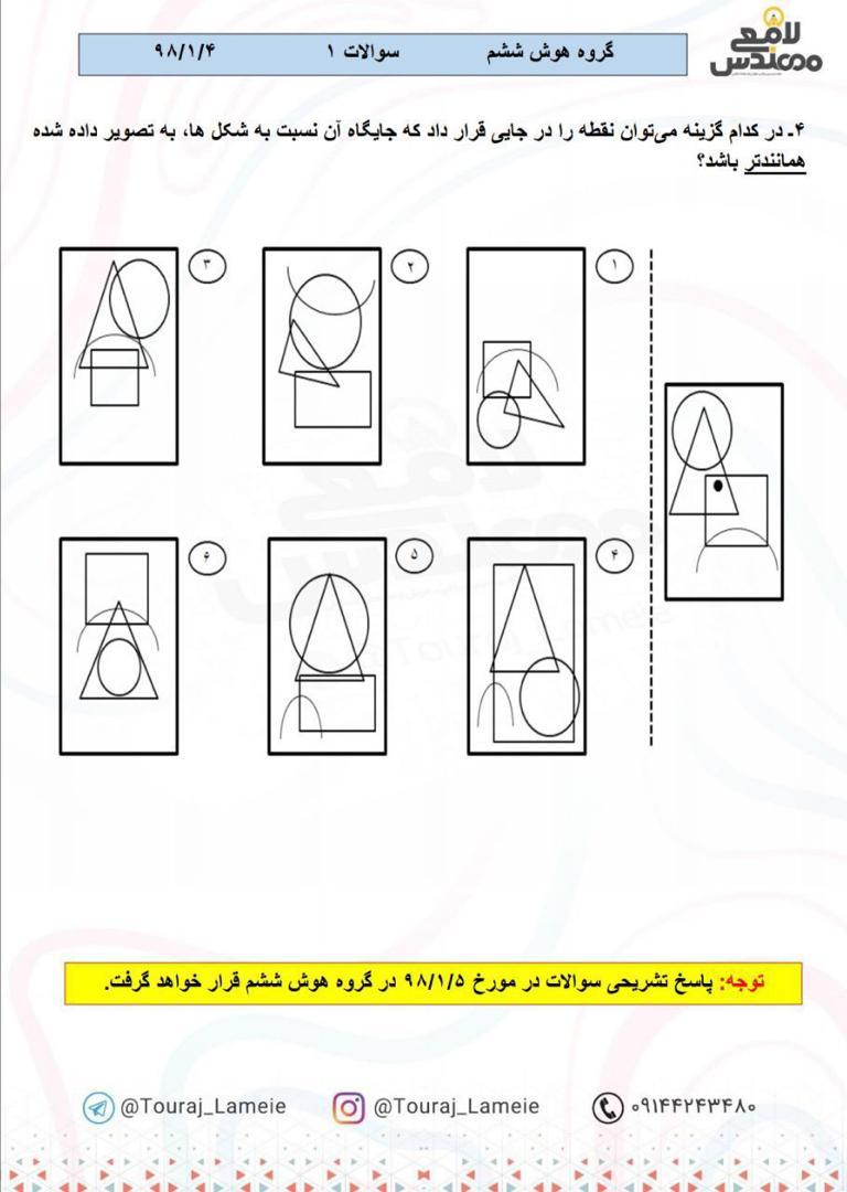 حل نمونه سوال هوش و استعداد تحلیلی (سوال چهارم)