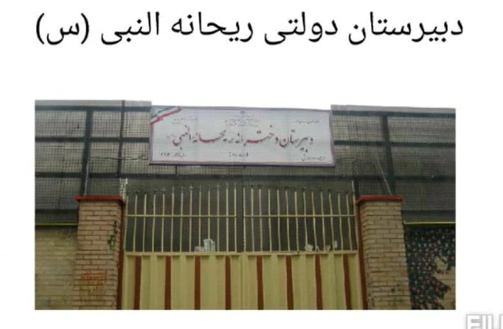 دبیرستان-دخترانه-ریحانه-النبی-دولتی