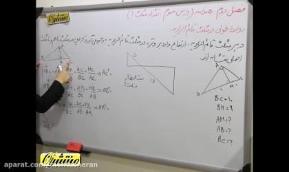 روابط-طولی-در-مثلث-قائم-الزاویه-تدریس-منتشران