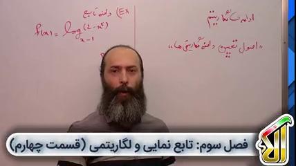 تابع-نمایی-و-لگاریتمی-قسمت-چهارم-لگاریتم-قسمت-سوم-تدریس-آلا